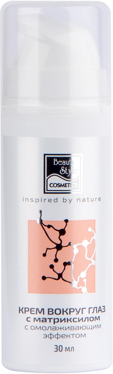 Крем вокруг глаз с матриксилом Beauty Style, с омолаживающим эффектом, 30 мл Beauty Style