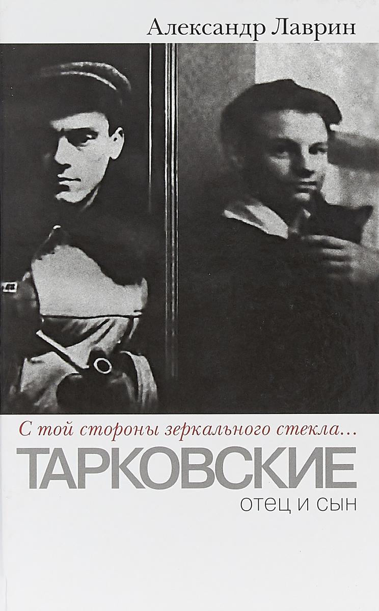 Александр Лаврин С той стороны зеркального стекла... Тарковские. Отец и сын