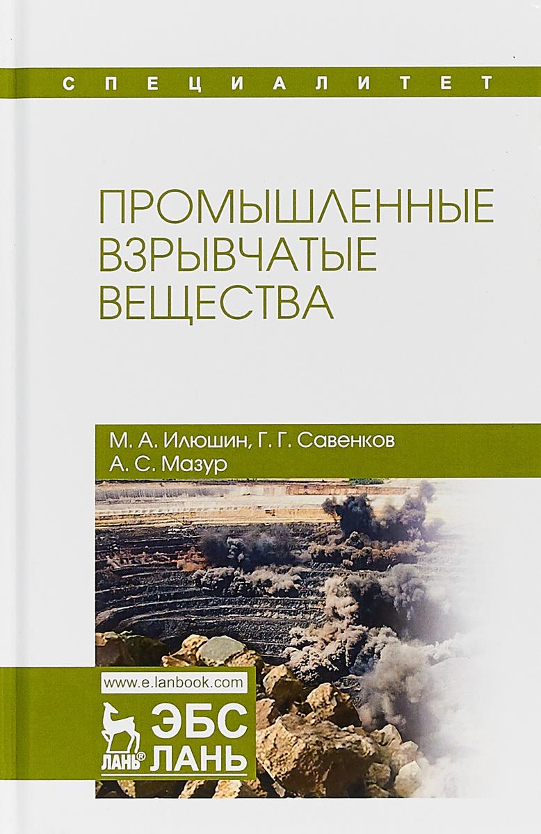 М. А. Илюшин, Г. Г. Савенков, А. С. Мазур Промышленные взрывчатые вещества. Учебное пособие