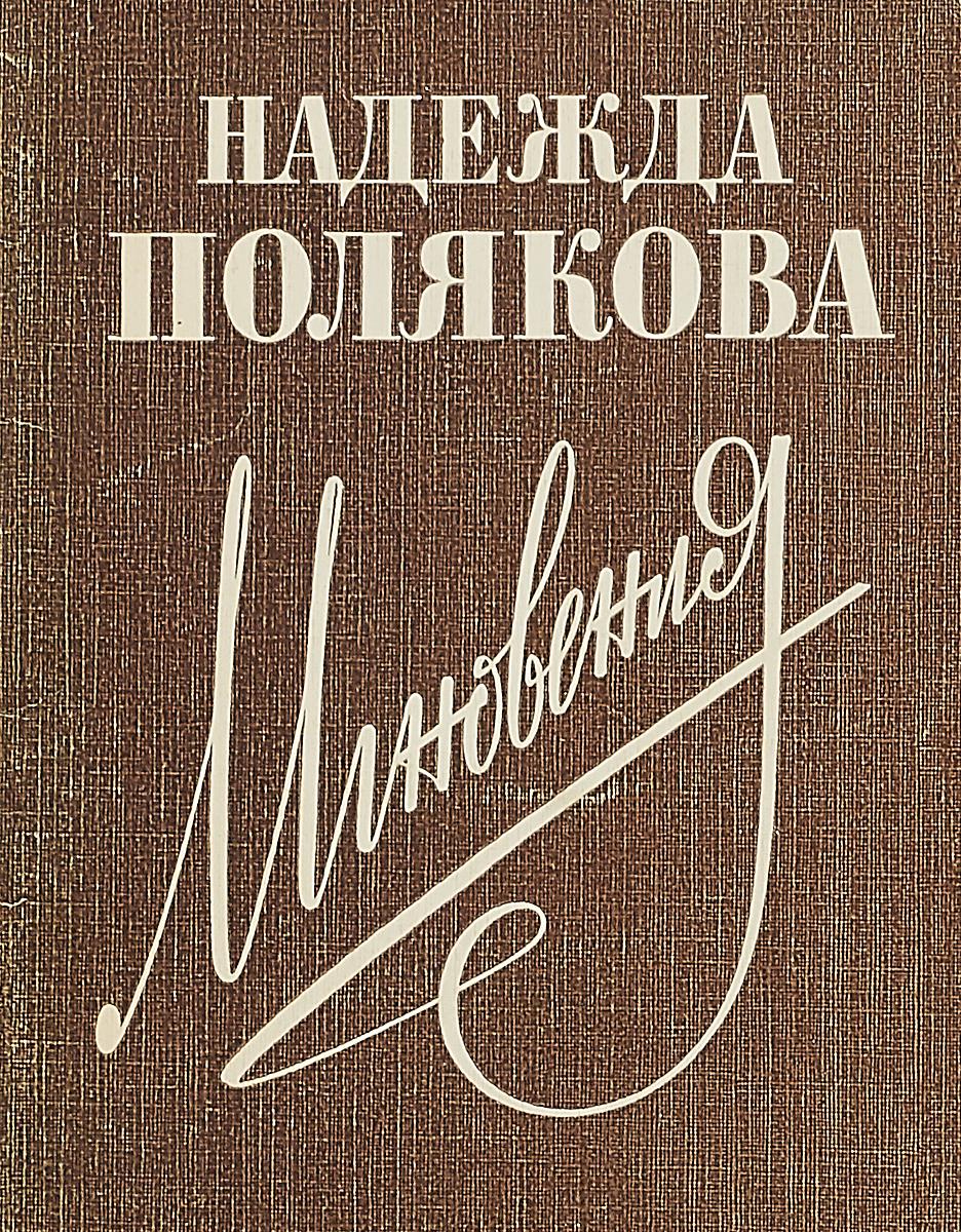 Полякова НадеждаМихайловна Мгновения.