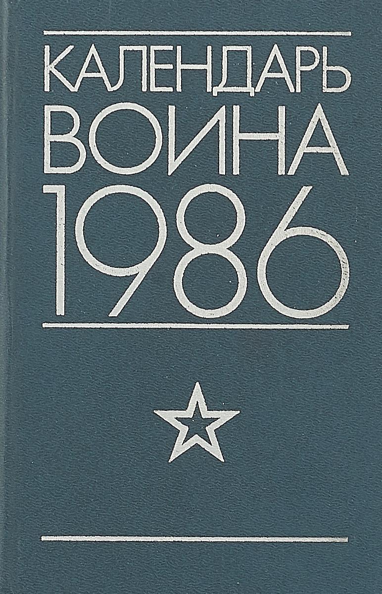 Календарь воина. 1986 календарь 1986
