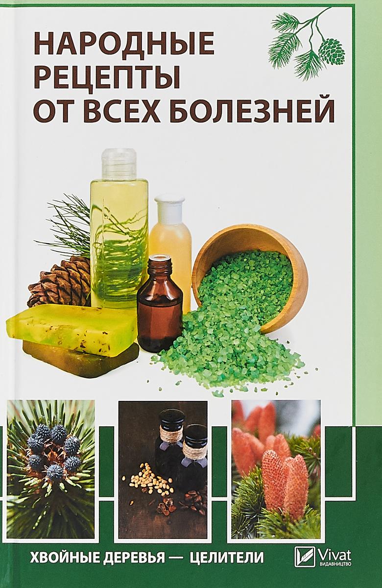 М.Ю. Романова Народные рецепты от всех болезней. Хвойные деревья - целители