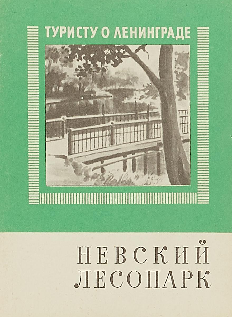 Лихоткин Г., Милаш Н. Невский лесопарк