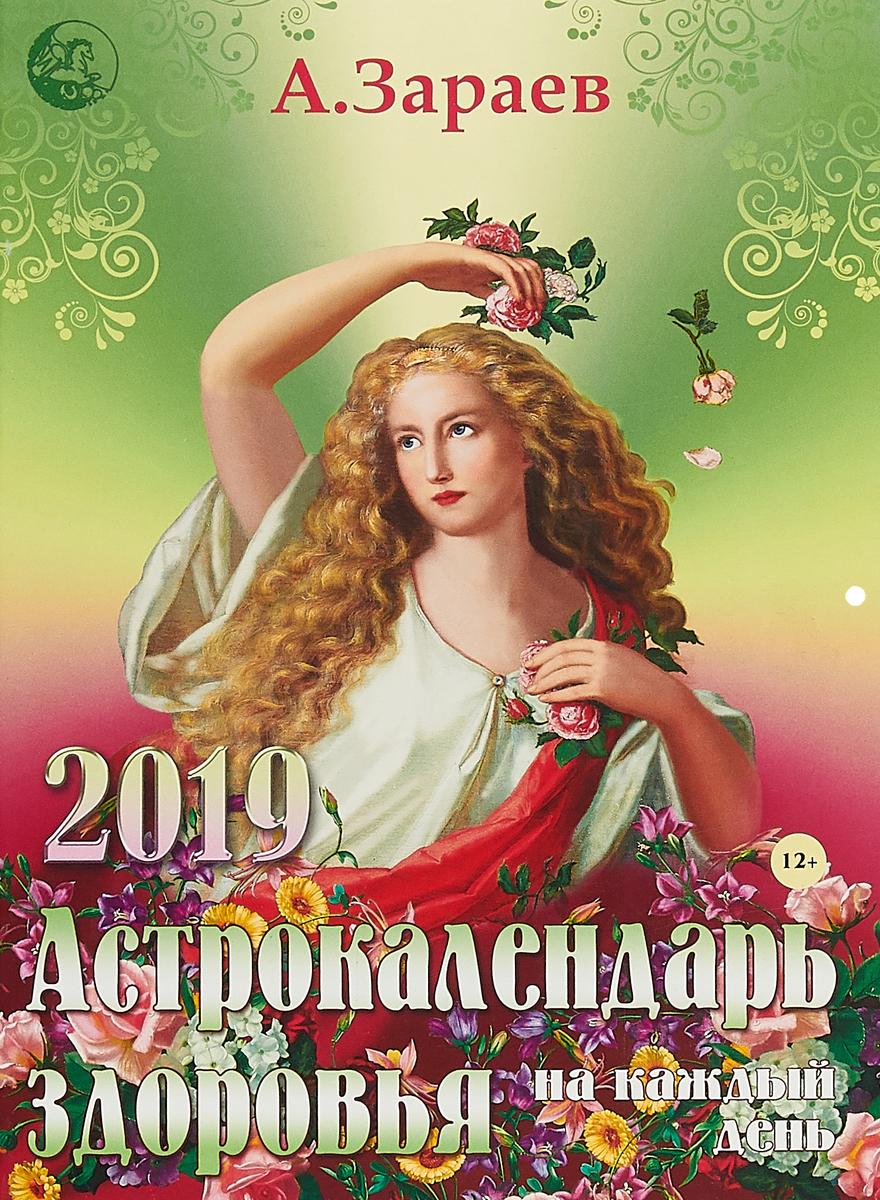 Астрокалендарь здоровья 2019 на каждый день