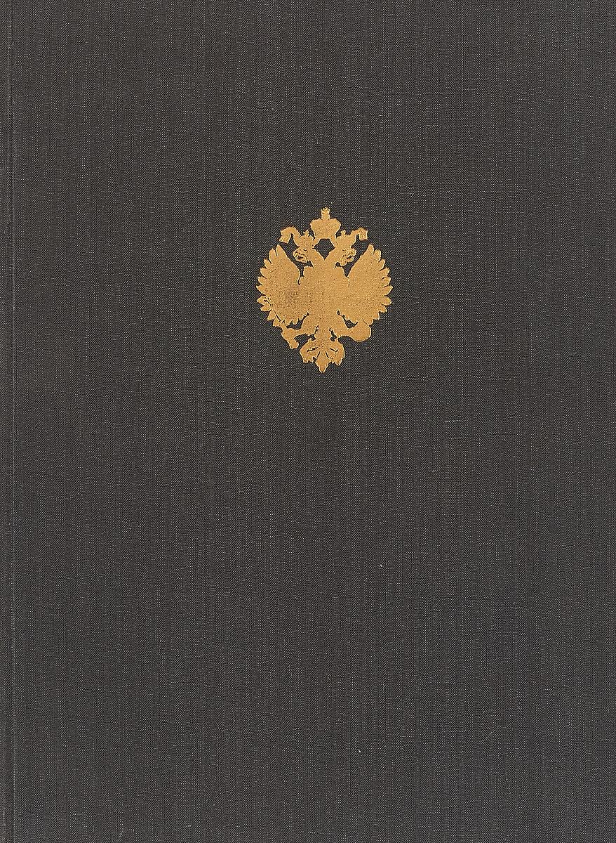 Династия Романовых в изобразительном искусстве недорого
