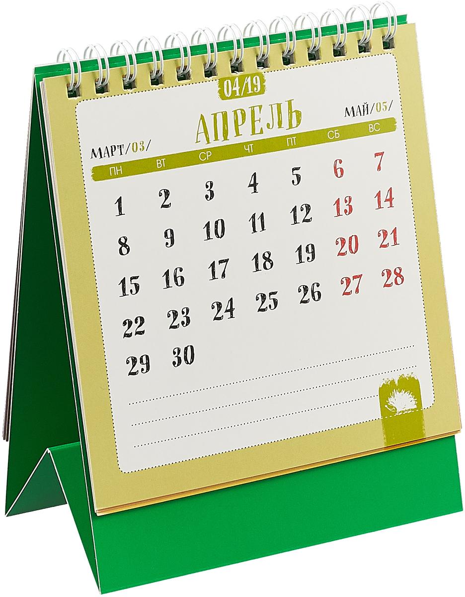 берегу настенный календарь картинка на прозрачном фоне раз
