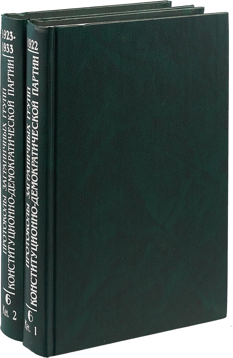 Протоколы заграничных групп конституционно-демократической партии. В 6 томах. Том 6. Книга 1, 2. 1922-1933 года (комплект)