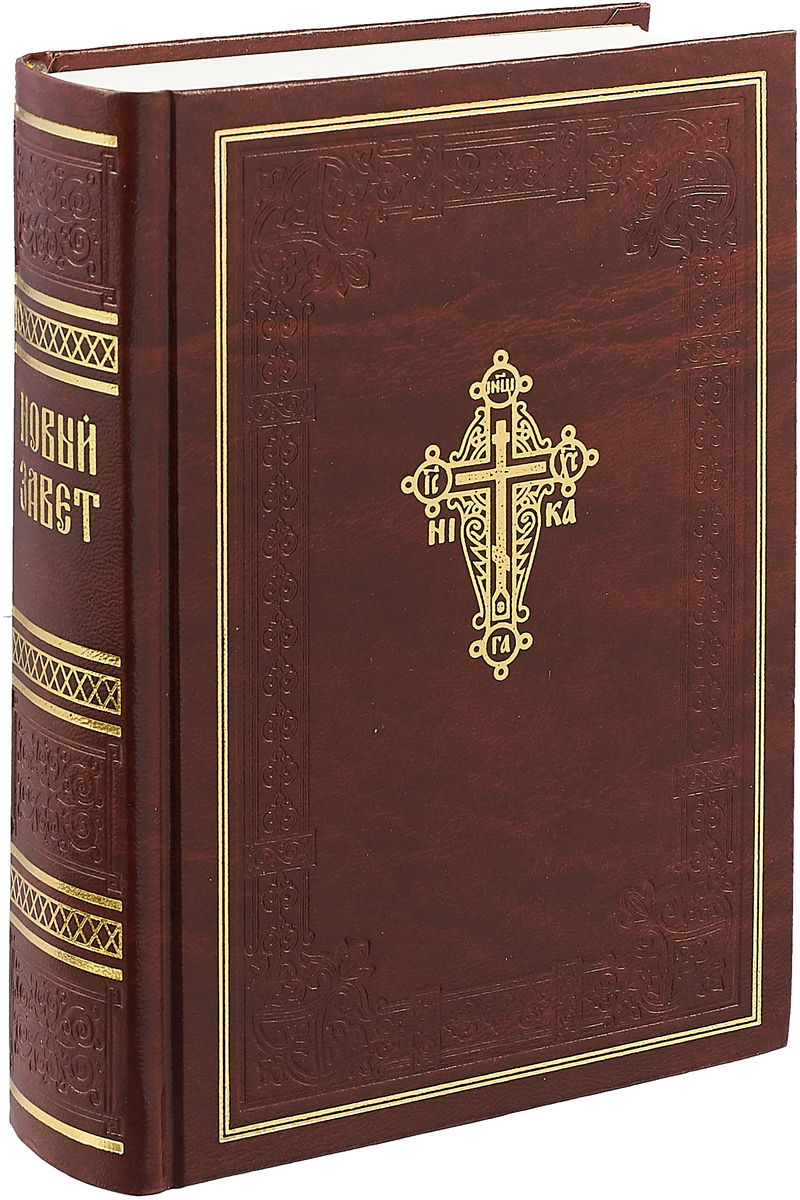 Новый Завет джекман д послания апостола иоанна