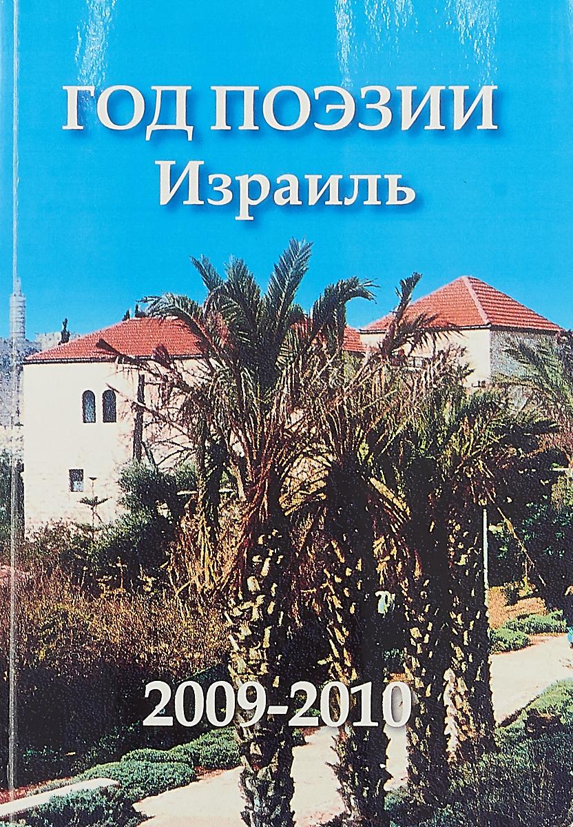 Год поэзии. Израиль 2009- 2010 авиабилеты москва тель авив москва
