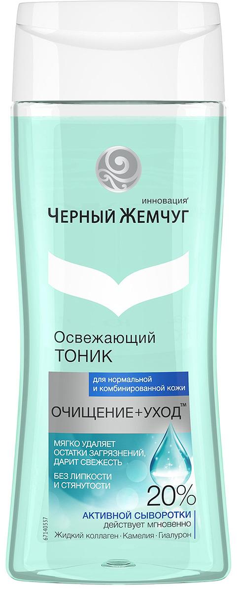 Черный жемчуг Очищающий тоник для нормальной и комбинированной кожи Очищение и уход, 200 мл