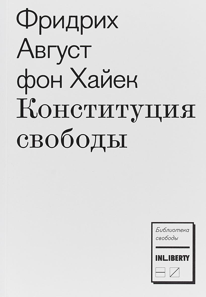 Фридрих Август фон Хайек Конституция свободы