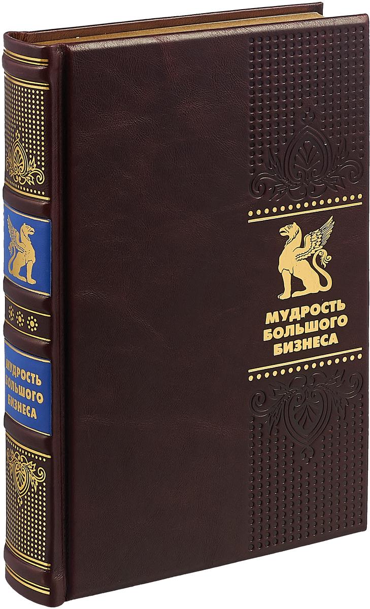 Мудрость большого бизнеса. 5000 цитат о бизнесе, менеджменте и финансах (подарочное издание)
