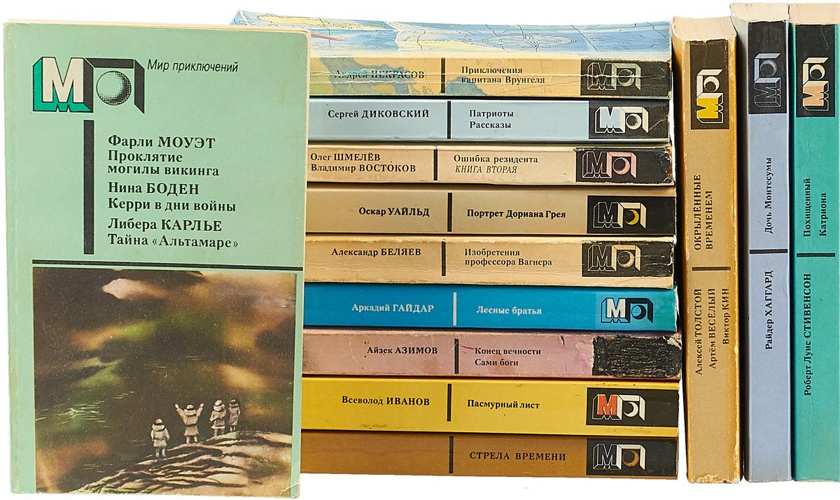 Серия Мир приключений (комплект из 13 книг) серия мир приключений комплект из 5 книг