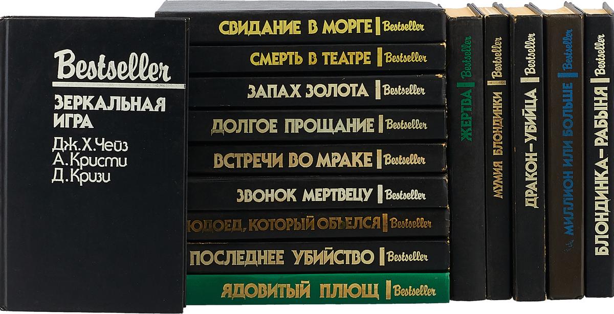 Коллектив авторов Серия Bestseller (комплект из 15 книг) д хэммет э с гарднер р стаут у айриш стеклянный ключ