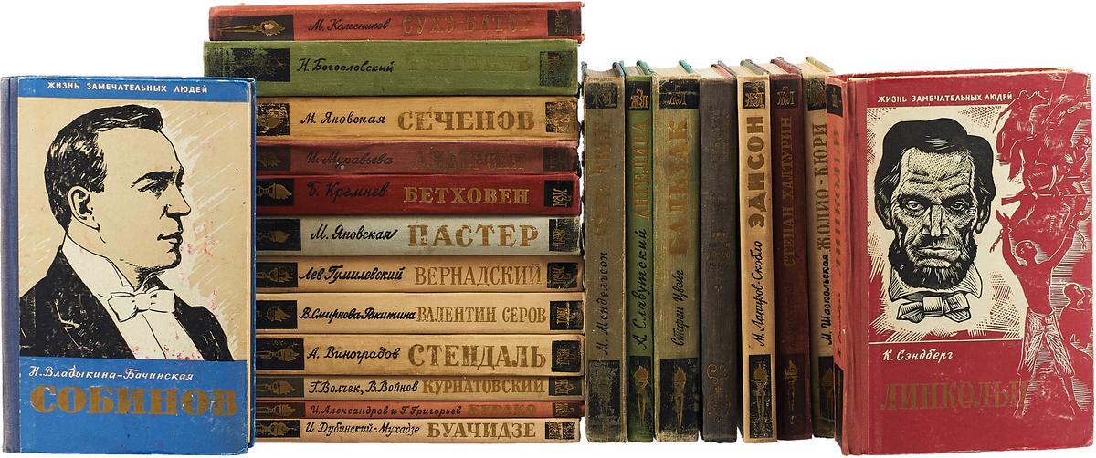 Серия Жизнь замечательных людей (комплект из 21 книги)