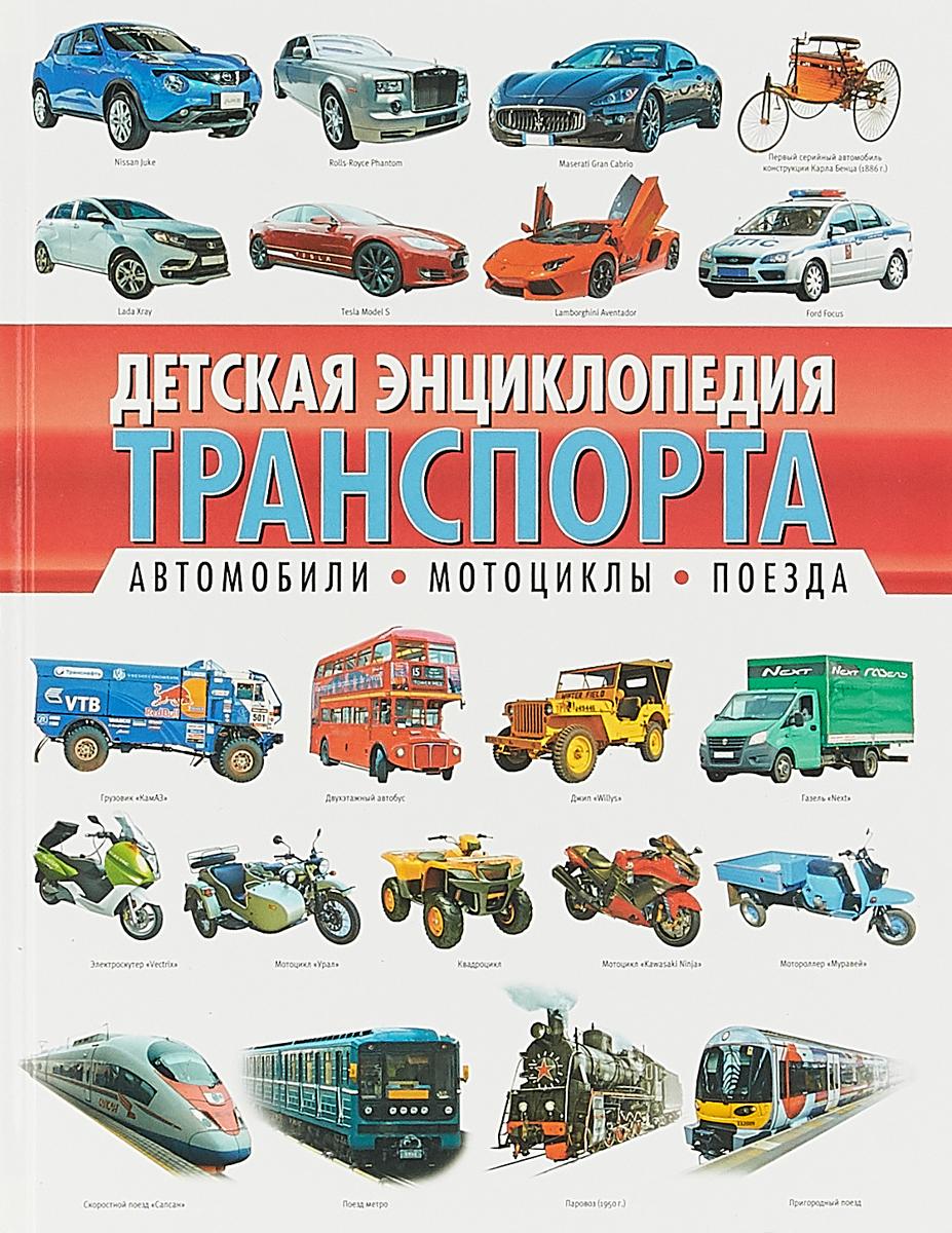 Кокорин А. Детская энциклопедия транспорта. Автомобили, мотоциклы, поезда