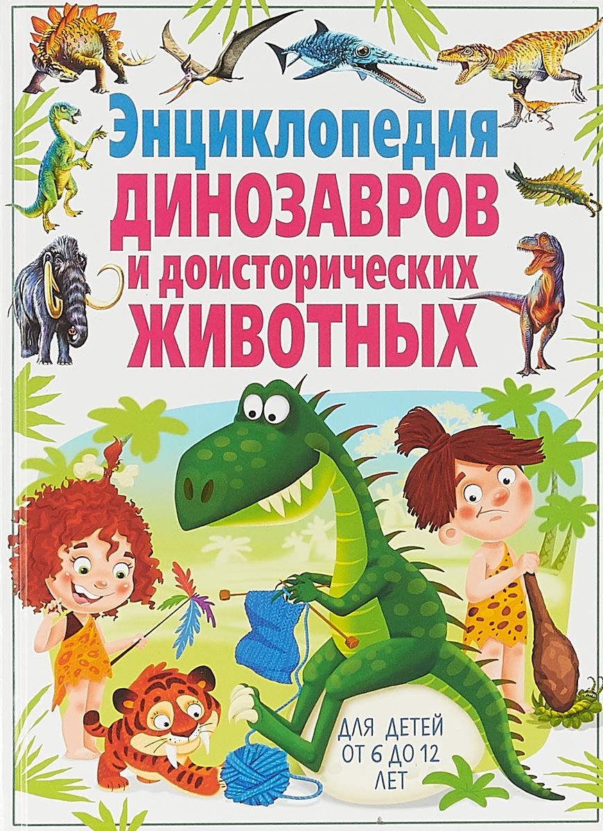 Кармен Родригес Энциклопедия динозавров и доисторических животных