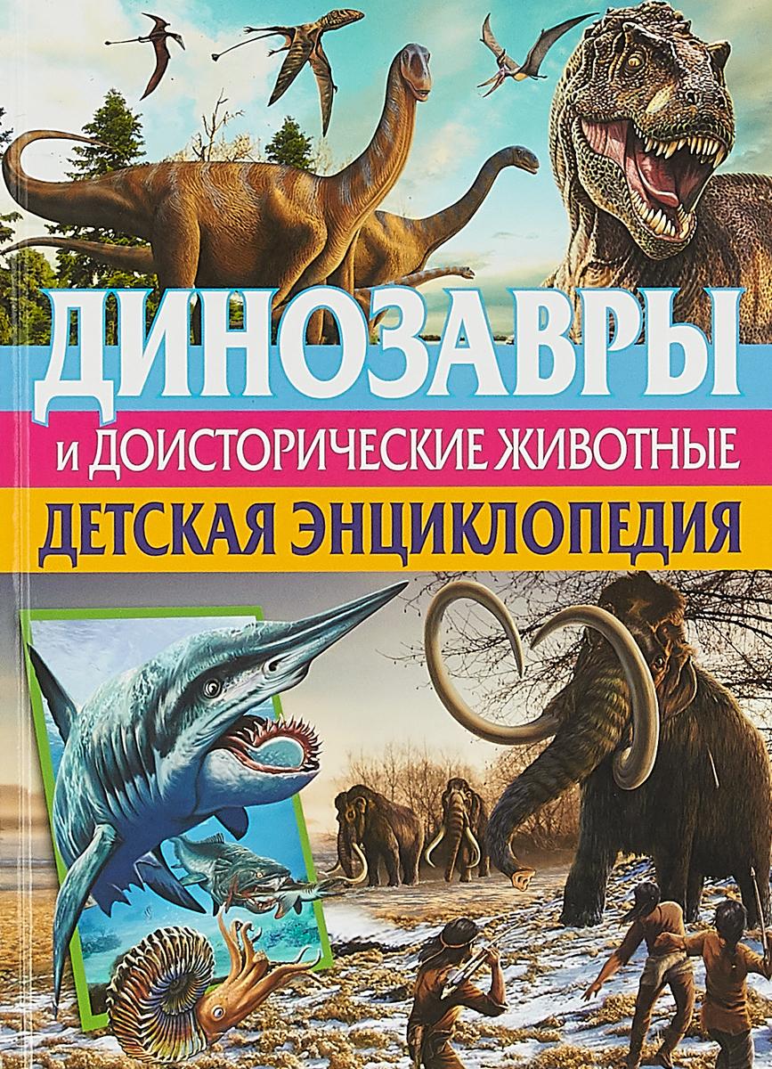 Родригес К. Динозавры и доисторические животные. Детская энциклопедия
