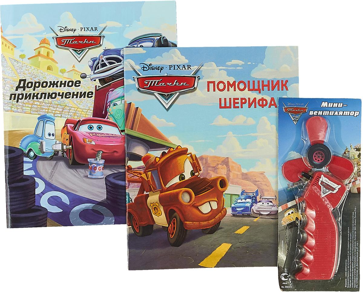 Тачки. Помощник шерифа. Дорожное приключение (комплект из 2 книг + подарок) fenix комплект из двух плакатов жаркие страны космическое приключение