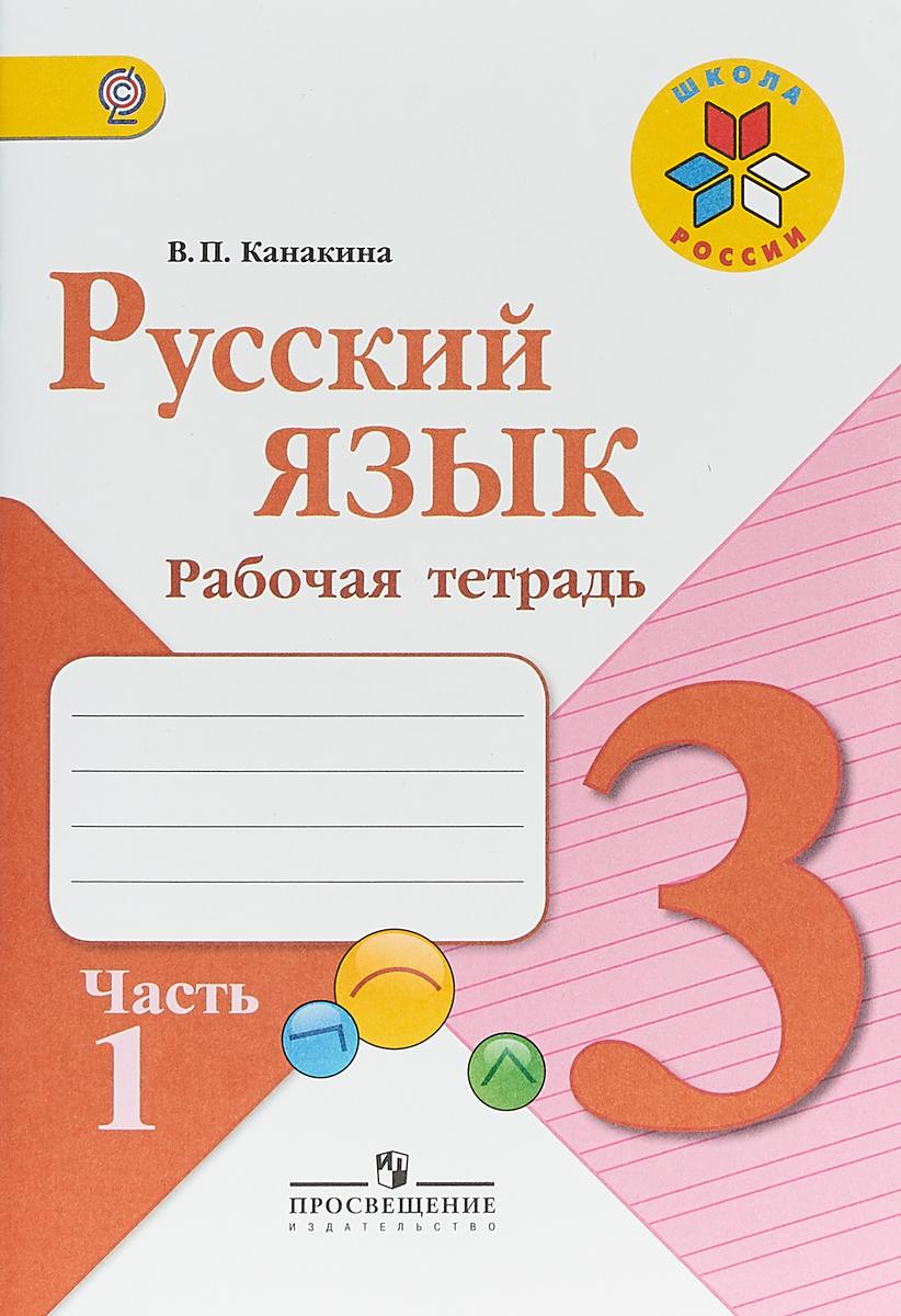 В. П. Канакина Русский язык. 3 класс. Рабочая тетрадь. В 2 частях. Часть 1