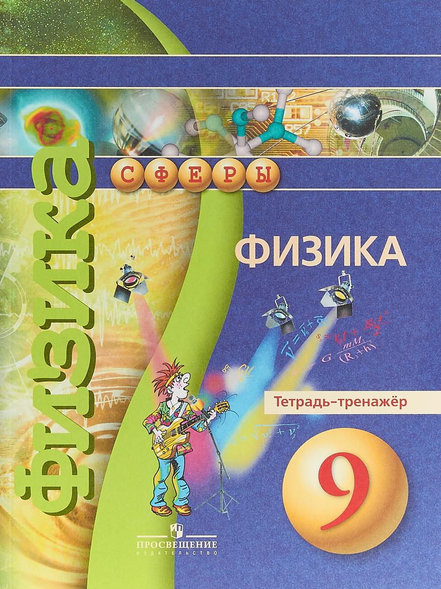 Д. А. Артеменков Физика. 9 класс. Тетрадь-тренажер. Учебное пособие