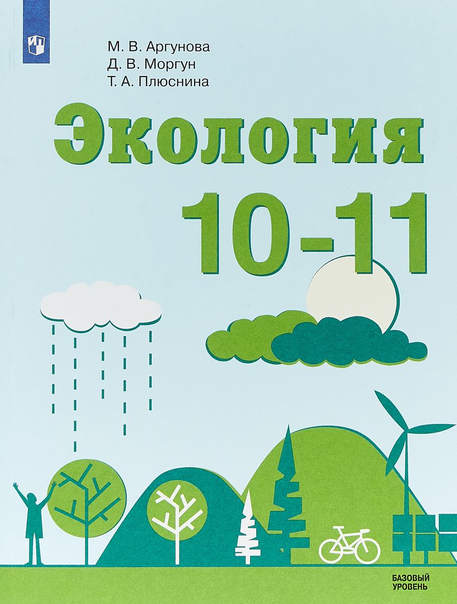 М. В. Аргунова, Д. В. Моргун, Т. А. Плюснина Экология. 10-11 класс. Базовый уровень. Учебное пособие