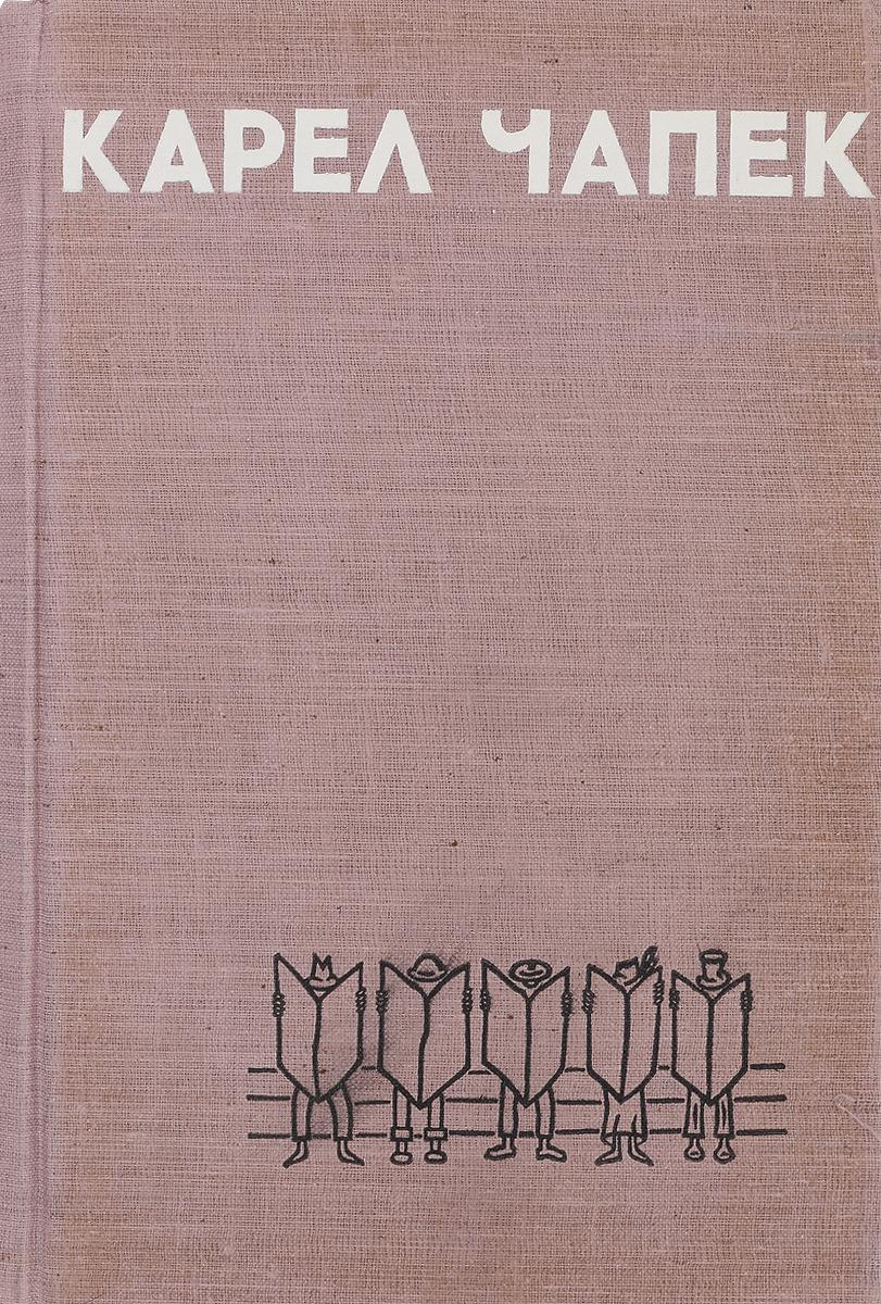 Карел Чапек Карел Чапек. Избранные произведения цена