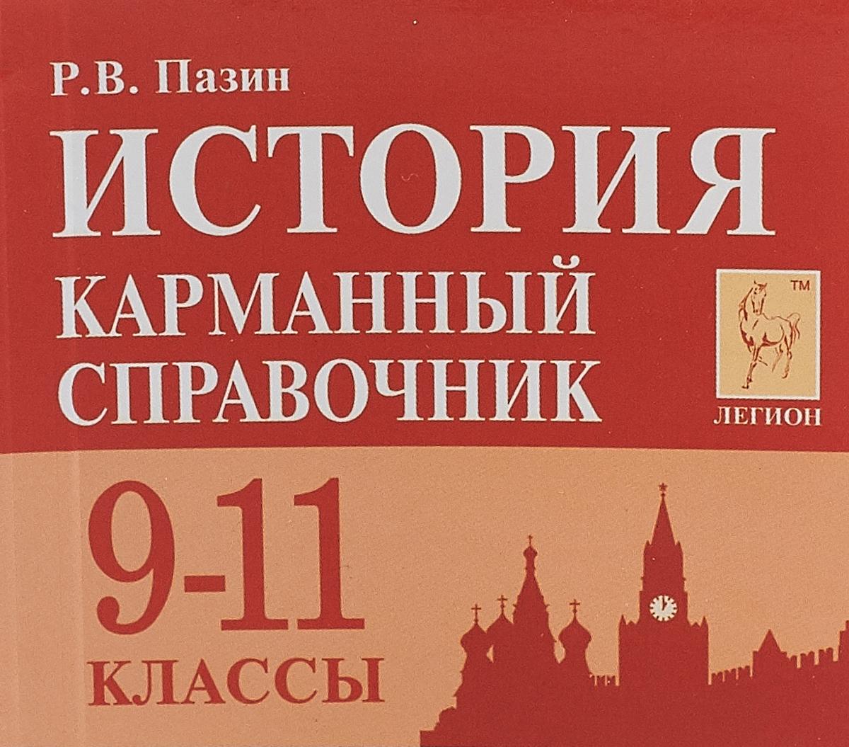 Роман Пазин История. 9-11 классы. Карманный справочник