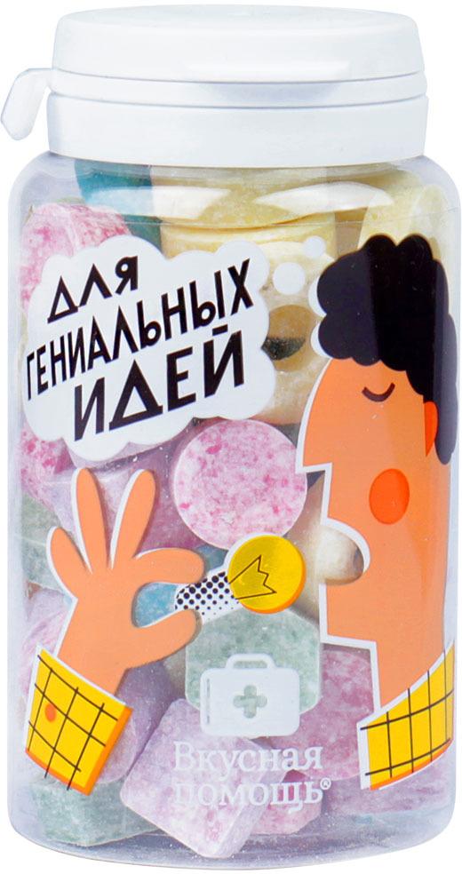 Конфеты Вкусная помощь Для гениальных идей, 120 г конфеты вкусная помощь для храбрости 150 мл