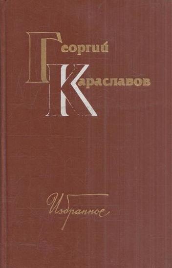 Караславов Г. Георгий Караславов. Избранное. В 2 томах. Том 1 художественная литература романы