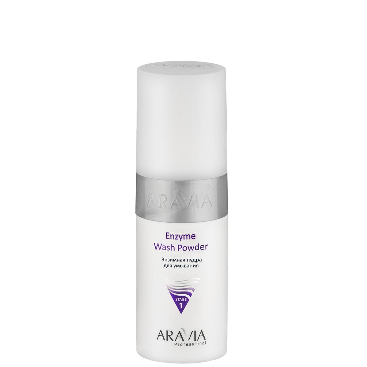 Энзимная пудра ARAVIA Professional Enzyme Wash Powder, для умывания, 150 мл aravia professional papaya enzyme peel