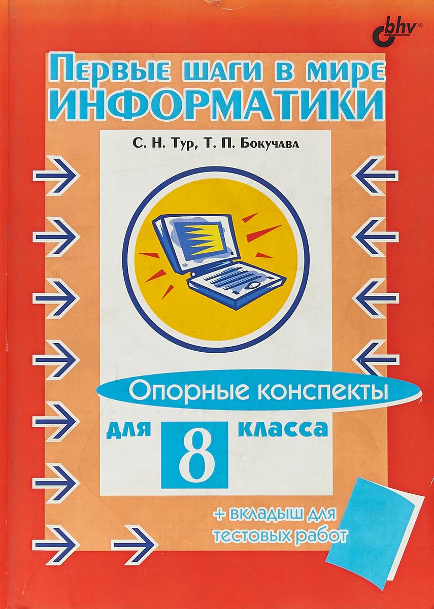 С. Н. Тур, С. П. Богучава Первые шаги в мире информатики. Опорные конспекты для 8 класса (+ вкладыш для тестовых работ) с н тур первые шаги в мире информатики опорные конспекты для 7 класса