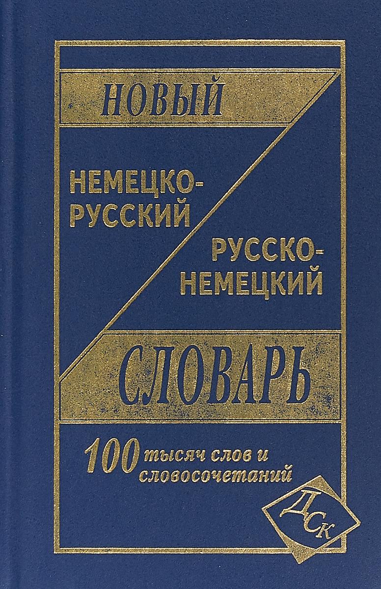 О. васильев Новый немецко-русский и русско-немецкий словарь