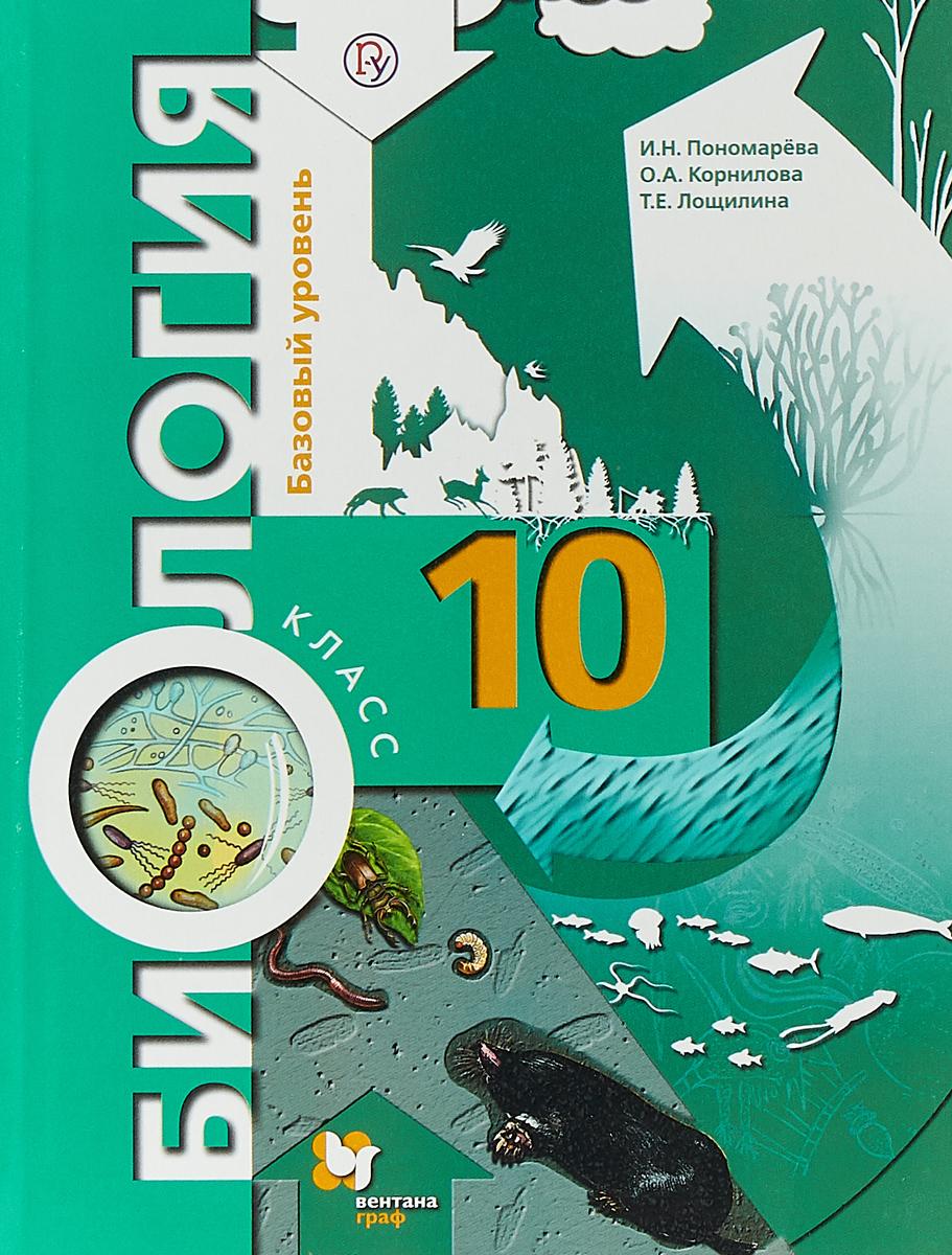 И. Н. Пономарева, О. А. Корнилова, Т. Е. Лощилина Биология. 10 класс. Базовый уровень. Учебник
