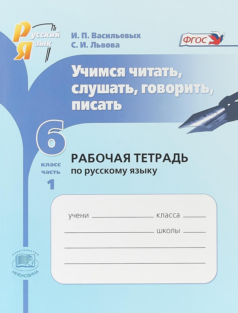 Русский язык. 6 класс. Учимся читать, слушать, говорить, писать. Рабочая тетрадь. В 2 частях. Часть 1