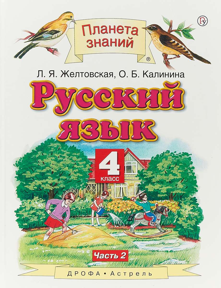 Л. Я. Желтовская, Л. Б. Калинина Русский язык. 4 класс. В 2 частях. Часть 2