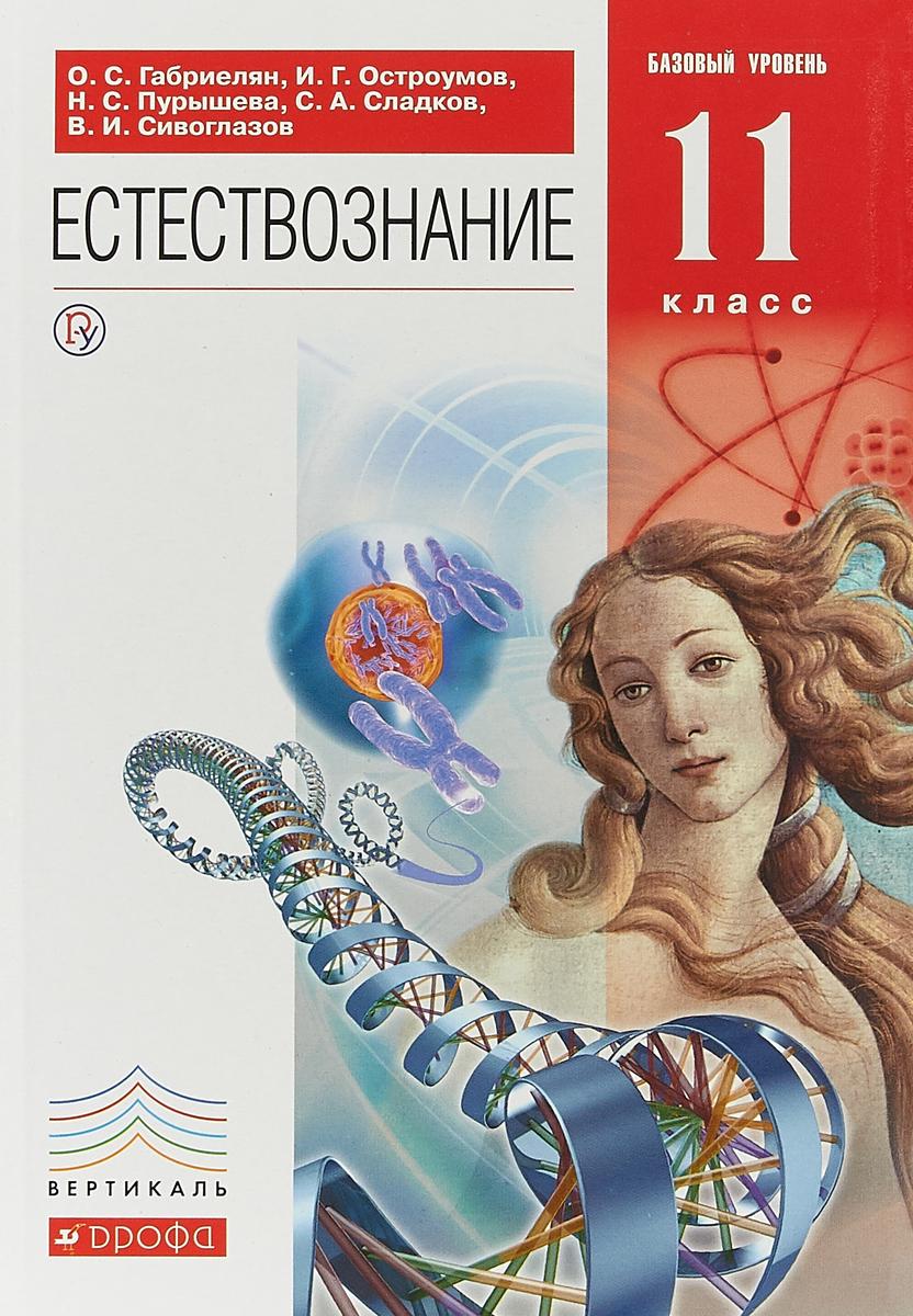 О. С. Габриелян,И. Г. Остроумов,Н. С. Пурышева Естествознание. 11 класс. Базовый уровень. Учебник