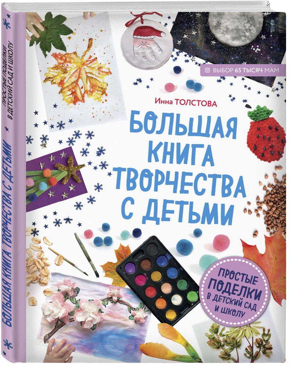 Инна Толстова Большая книга творчества с детьми. Простые поделки в детский сад и школу