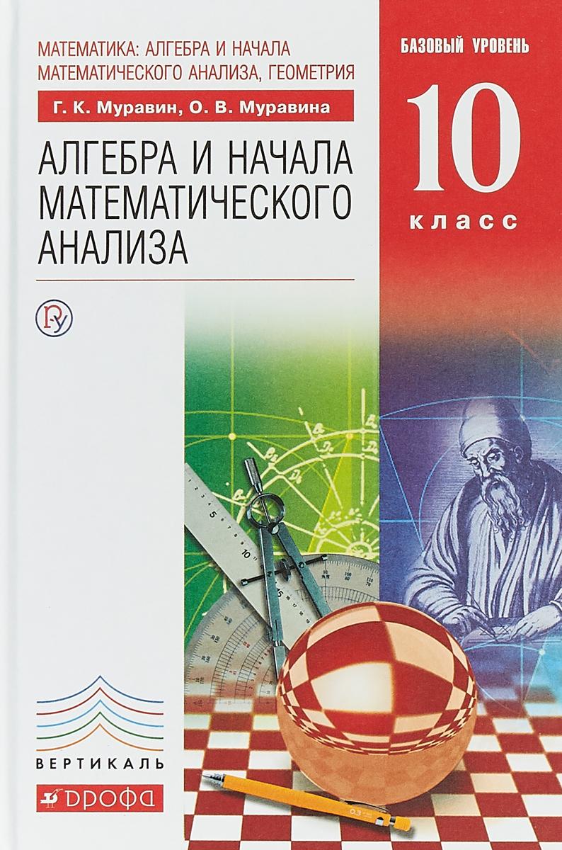 Г. К. Муравин,О. В. Муравина Алгебра и начала математического анализа. Базовый уровень. 10 класс. Учебник