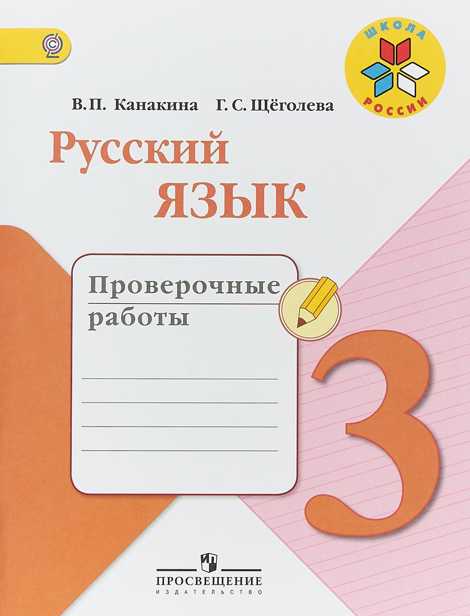 В. П. Канакина, Г. С. Щеголева Русский язык. 3 класс. Проверочные работы цена