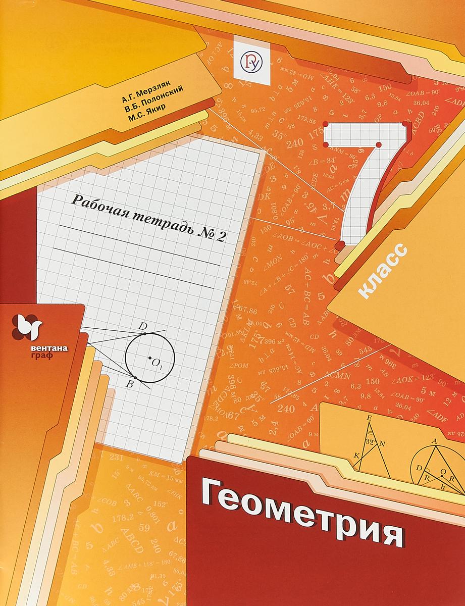 А. Г. Мерзляк, В. Б. Полонский, М. С. Якир Геометрия. 7класс. Рабочая тетрадь №2 цены онлайн