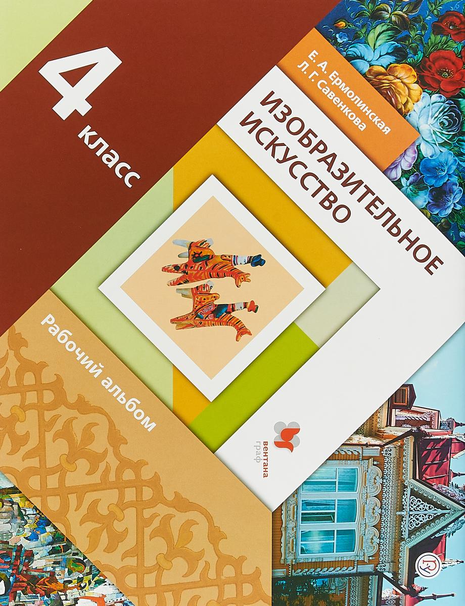 Е. А. Ермолинская, Л. Г. Савенкова Изобразительное искусство. 4 класс. Рабочий альбом цена