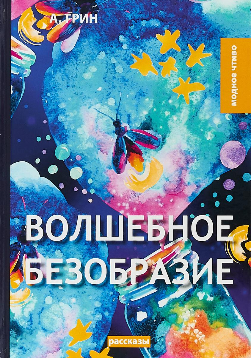 А. С. Грин Волшебное безобразие