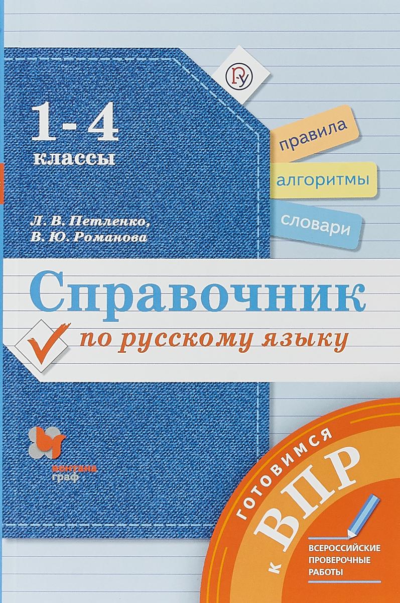 Русский язык. 1-4 классы. Справочник. Готовимся к ВПР