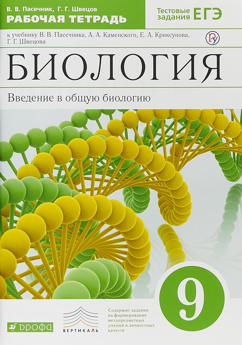 В. В. Пасечник, Г. Г. Швецов Биология. 9 класс. Введение в общую биологию. Рабочая тетрадь