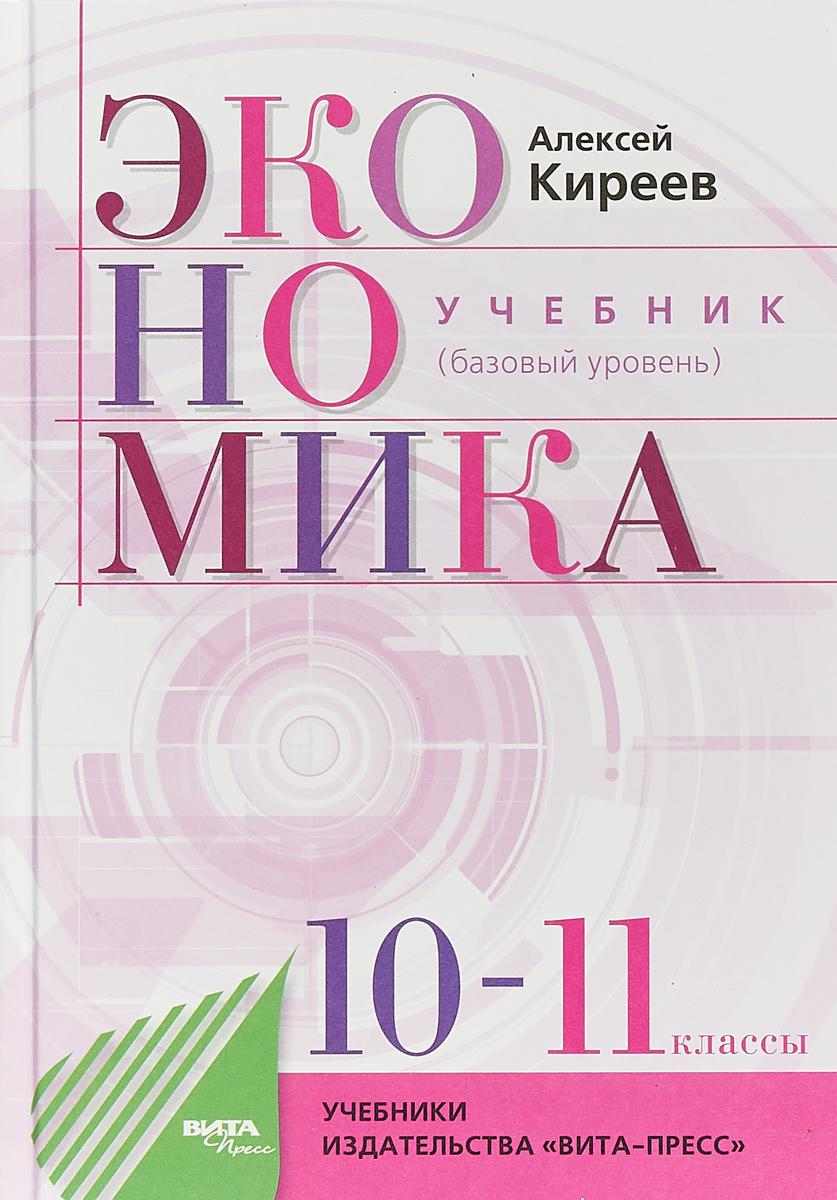 А. П. Киреев Экономика. 10-11 классы. Учебник