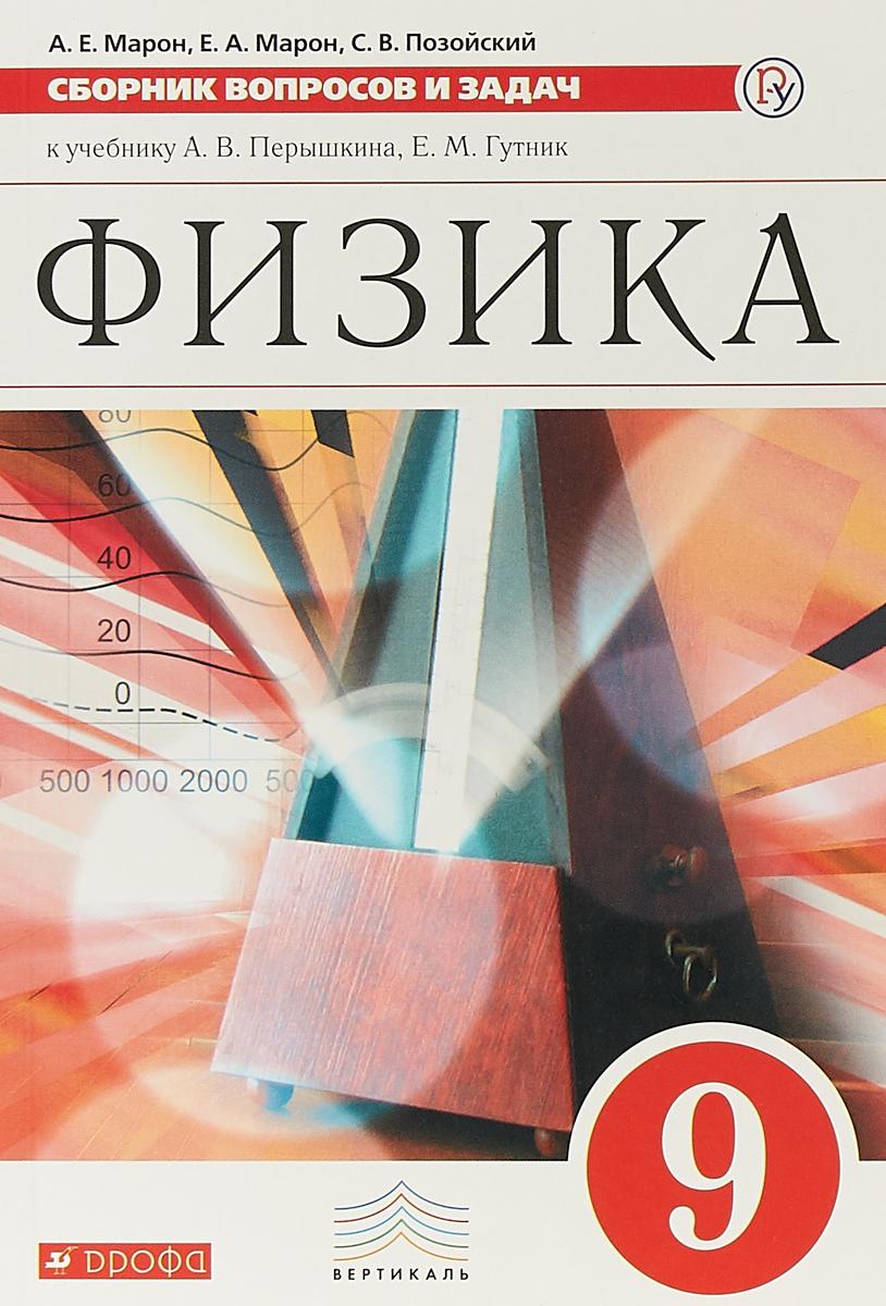 А. Е. Марон,Е. А. Марон,С. В. Позойский Физика. 9 класс. Сборник вопросов и задач а е марон е а марон физика 7 класс опорные конспекты и разноуровневые задания