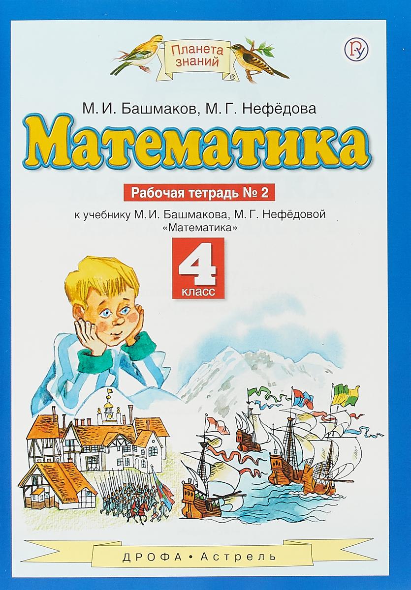 М. И. Башмаков, М. Г. Нефедова Математика. 4 класс. Рабочая тетрадь №2