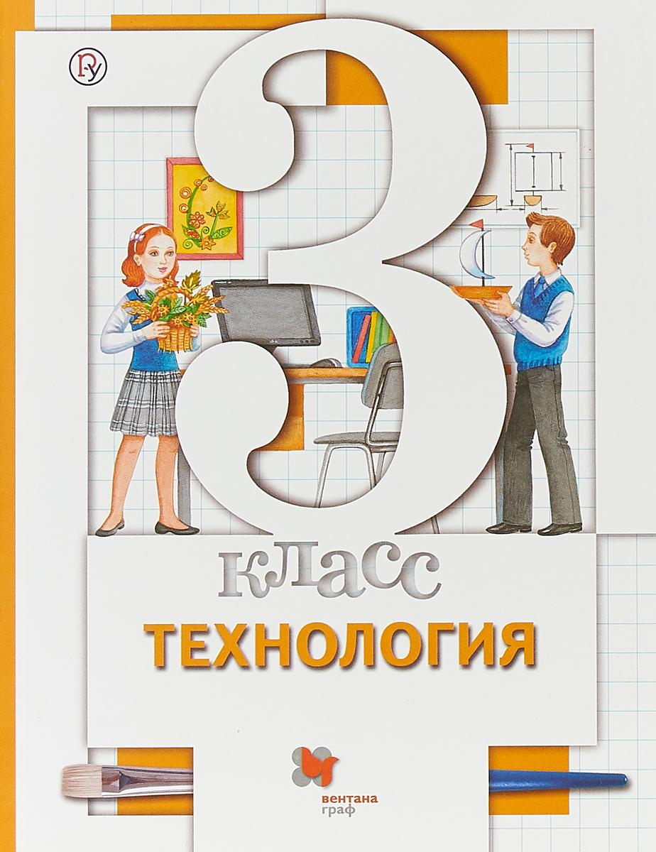 В. Д. Симоненко, П. С. Самородский, Н. В. Матяш Технология. 3класс. Учебник цена
