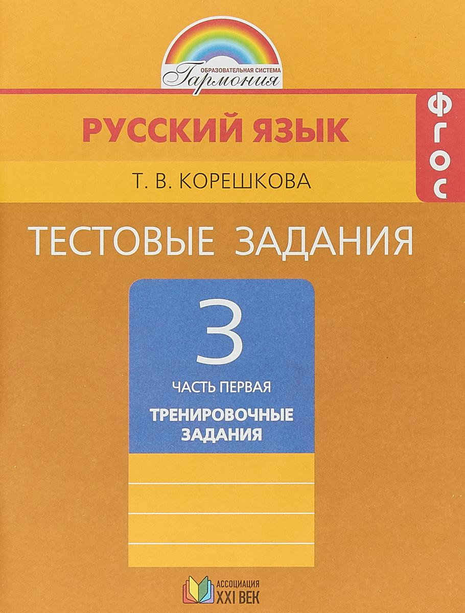Т. В. Корешкова Русский язык. 3 класс. Тестовые задания. В 2 частях. Часть 1. Тренировочные задания